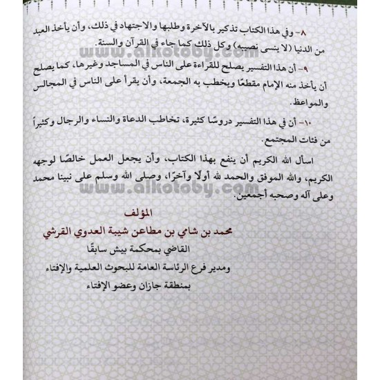 التفسير الموجز ودروس من القرآن الكريم جزء عم