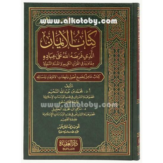 كتاب الإيمان الذي فرضه الله على عباده