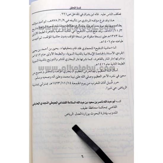 التنقيح المشبع في تحرير أحكام المقنع