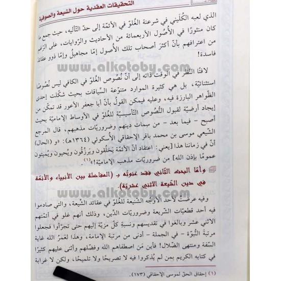 التحقيقات العقدية حول الشيعة والصوفية