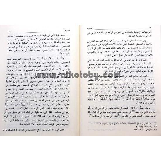 الأثر العقدي في تعدد التوجيه الإعرابي لآيات القرآن الكريم 3/1