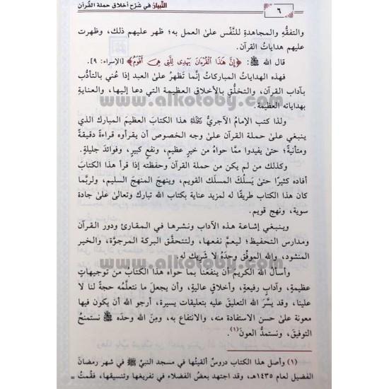 التبيان في شرح أخلاق حملة القرآن لأبي بكر الآجري
