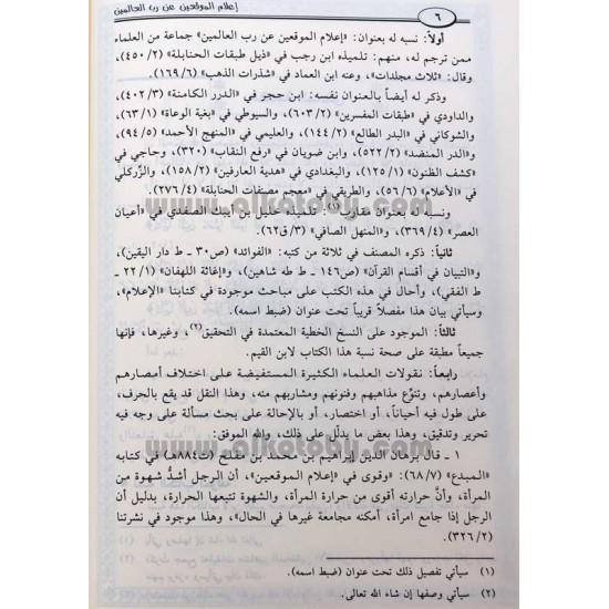 إعلام الموقعين عن رب العالمين 7/1 لابن القيم