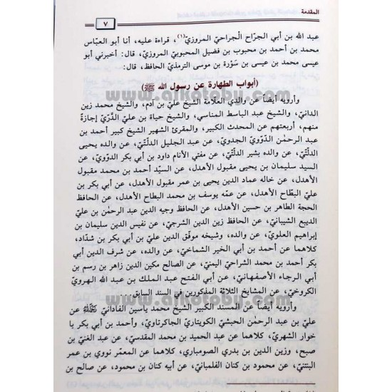إتحاف الطالب الأحوذي بشرح جامع الإمام الترمذي 3/1