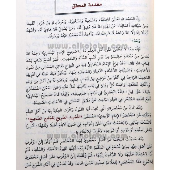 التجريد الصريح لأحاديث الجامع الصحيح