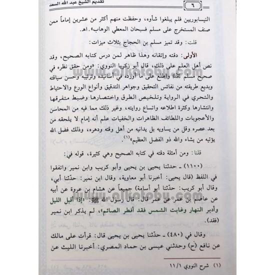 التمييز للإمام مسلم