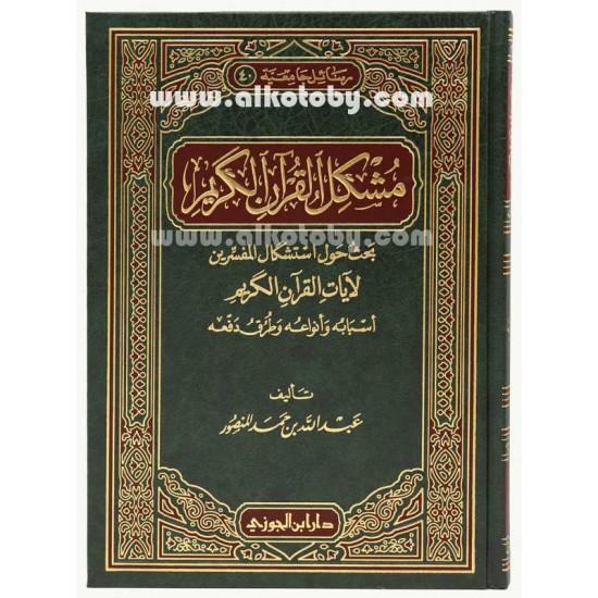 مشكل القرآن الكريم بحث حول استشكال المفسرين لآيات القرآن الكريم