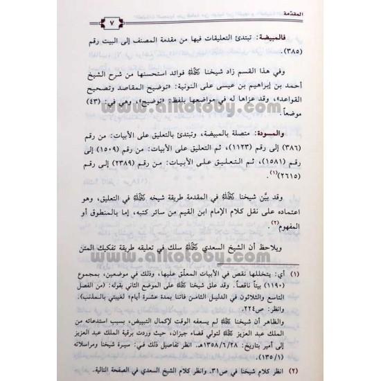 التعليقات السعدية على قطعة من نونية ابن القيم والعقيدة السفارينية