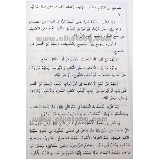 الجمع بين الصحيحين للباحثين 6/1