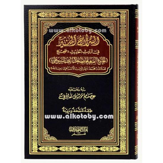 السراج المنير في ترتيب أحاديث صحيح الجامع الصغير لجلال الدين السيوطي
