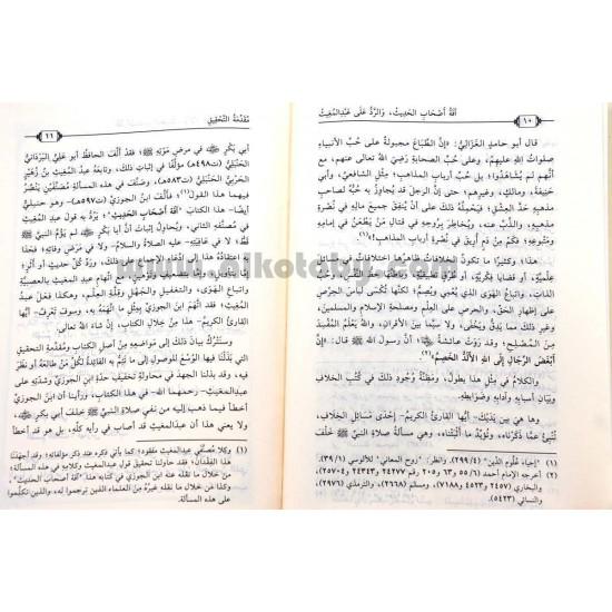 آفة أصحاب الحديث والرد على عبد المغيث لابن الجوزي