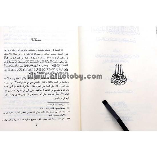 اقتضاء الصراط المستقيم لمخالفة أصحاب الجحيم 2/1 لابن تيمية