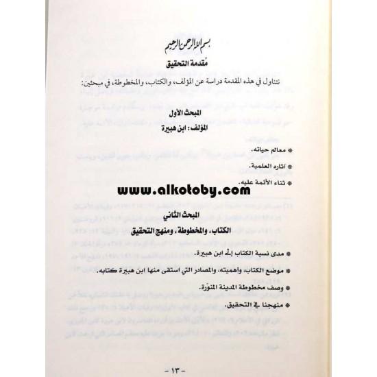 الإفصاح عن معاني الصحاح 12/1 لابن هبيرة