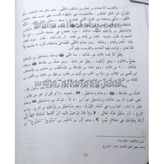 الخلق وأخبار العهد القديم والخبر في آل إبراهيم الخليل عليه السلام 3/1