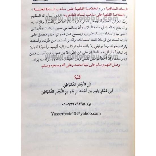 الخلاصة الفقهية على مذهب السادة المالكية