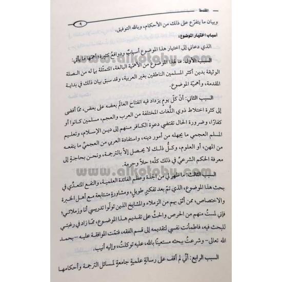 أحكام الترجمة في الفقه الإسلامي