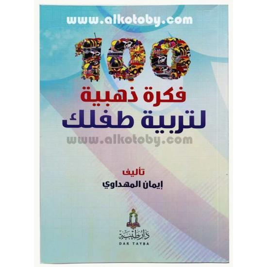 100 فكرة ذهبية لتربية طفلك