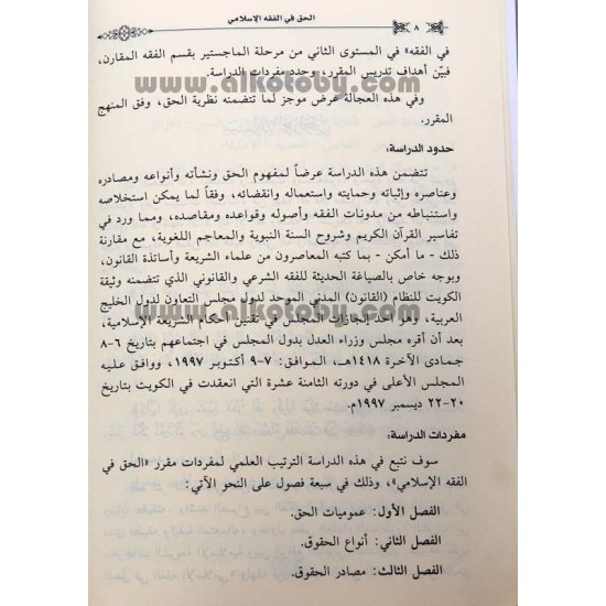 الحق في الفقه الإسلامي