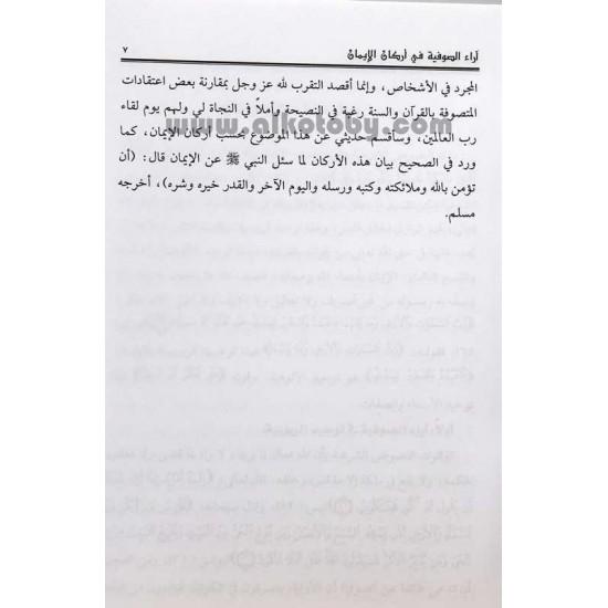 آراء الصوفية في أركان الإيمان