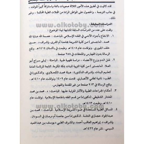 أحكام نقل أعضاء الإنسان في الفقه الإسلامي 2/1