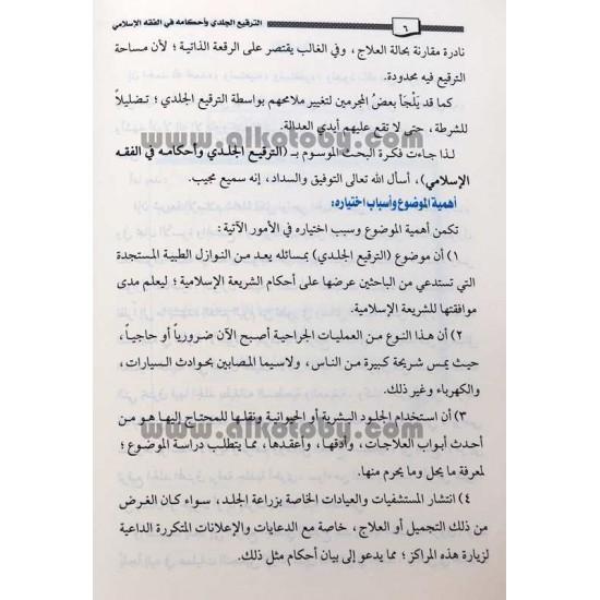 الترقيع الجلدي وأحكامه في الفقه الإسلامي