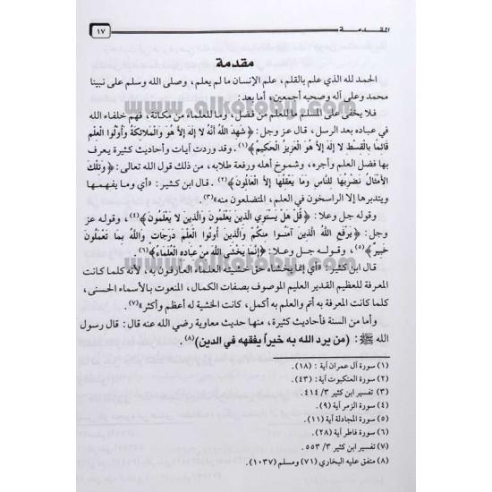 الدر المصون في سيرة الشيخ صالح بن غصون