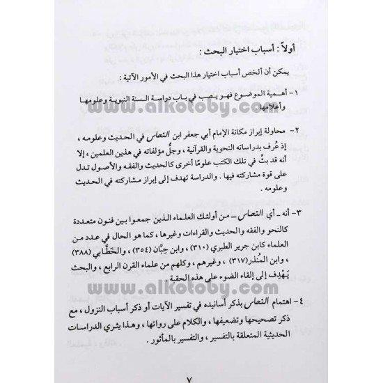 الإمام أبو جعفر ابن النحاس وأثره في الحديث وعلومه
