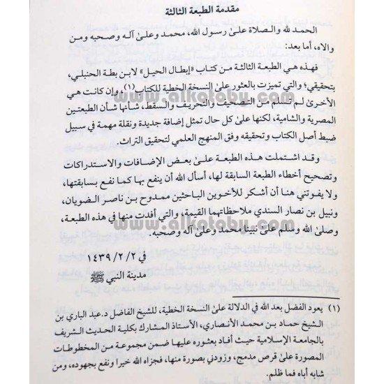 إبطال الحيل لابن بطه العكبري