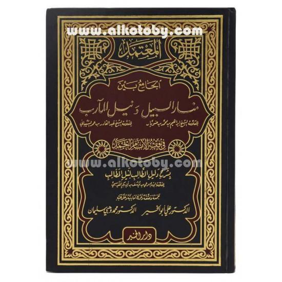 المعتمد الجامع بين منار السبيل ونيل المآرب في فقه الإمام أحمد