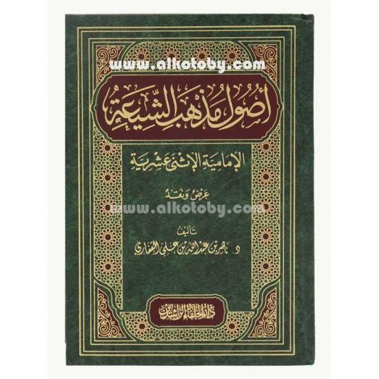 أصول مذهب الشيعة الإمامية الإثني عشرية عرض ونقد