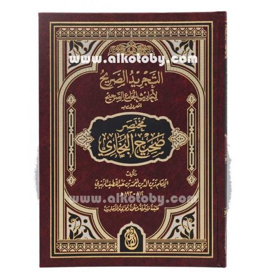 التجريد الصريح لأحاديث الجامع الصحيح مختصر صحيح البخاري
