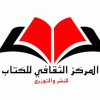 المكتب الثقافي للنشر والتوزيع