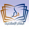 دار البشائر الإسلامية للنشر والتوزيع