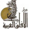 دار الآفاق العربية للنشر والتوزيع