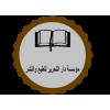 دار التحرير للنشر والتوزيع