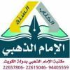 مكتبة الإمام الذهبي للنشر والتوزيع