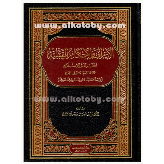 الأعراف والأحكام القبلية المخالفة للإسلام