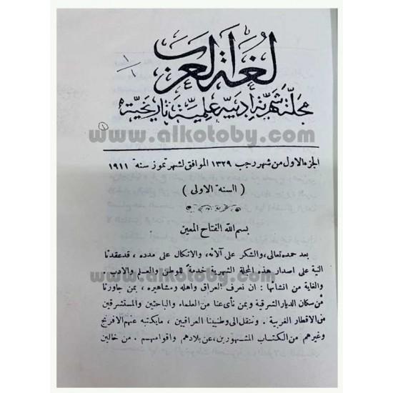 مجلة لغة العرب 1/10