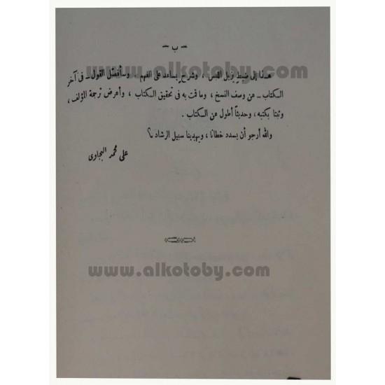 أحكام القرآن 1/4