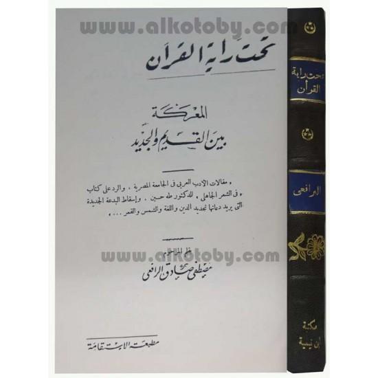 تحت راية القرآن