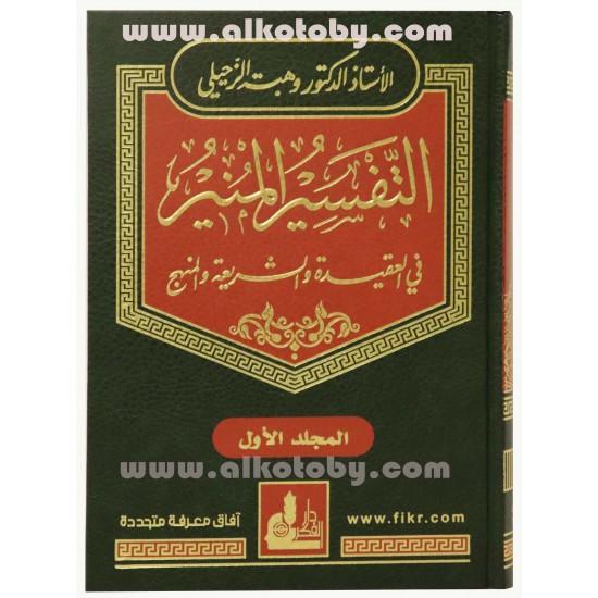 التفسير المنير في العقيدة والشريعة والمنهج 1/17