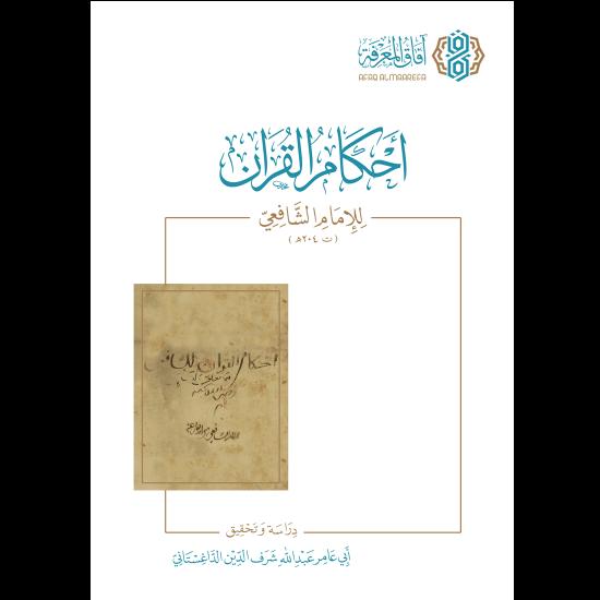 أحكام القرآن للإمام الشافعي