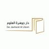 دار جوهرة العلوم للنشر والتوزيع