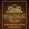 مكتبة أولاد الشيخ للتراث