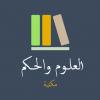 مكتبة العلوم والحكم