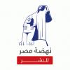 نهضة مصر للنشر والتوزيع