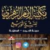 مكتبة الإمام الزهري للنشر والتوزيع