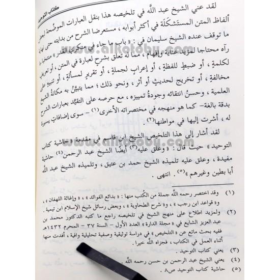 كتاب التوحيد لشيخ الإسلام محمد بن عبد الوهاب ومعه تلخيص من شرحه للعالم العلامة عبد الله بن عبد الرحمن أبابطين