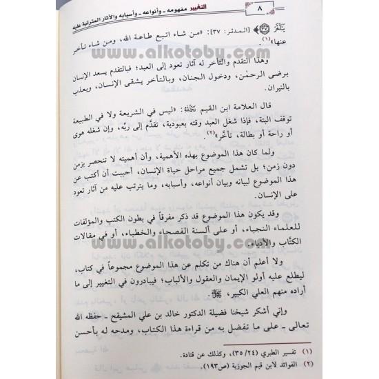 التغيير مفهومه وأنواعه وأسبابه والآثار المترتبة عليه