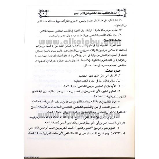 الفروق الفقهية عند الشافعية في كتاب الحج